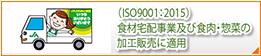 国際規格取得(ISO9001・2008)
