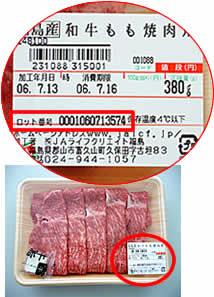 牛肉商品ラベル写真